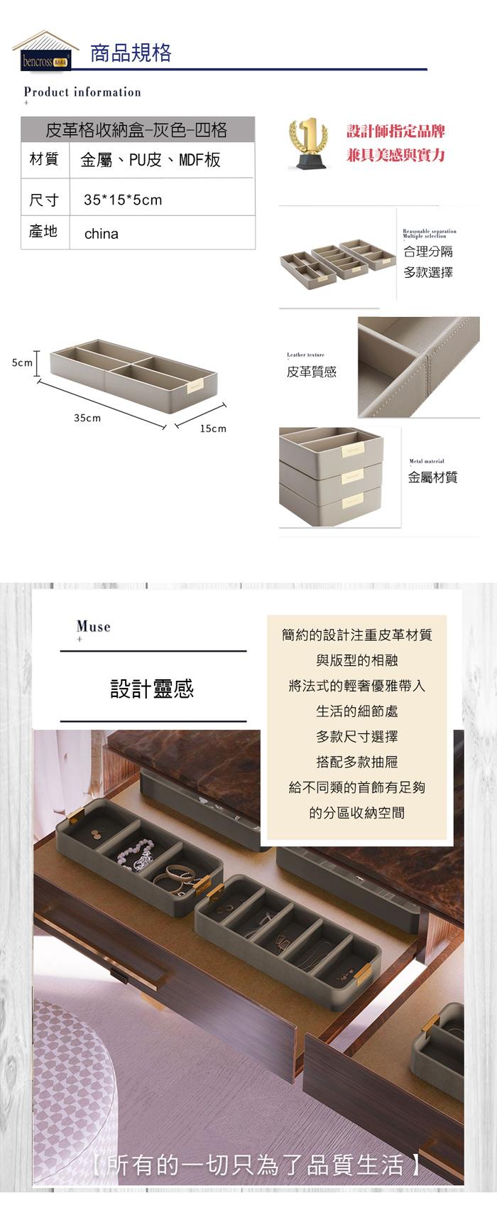 (複製)bencross本心本來 皮革格收納盒架-灰色-三格