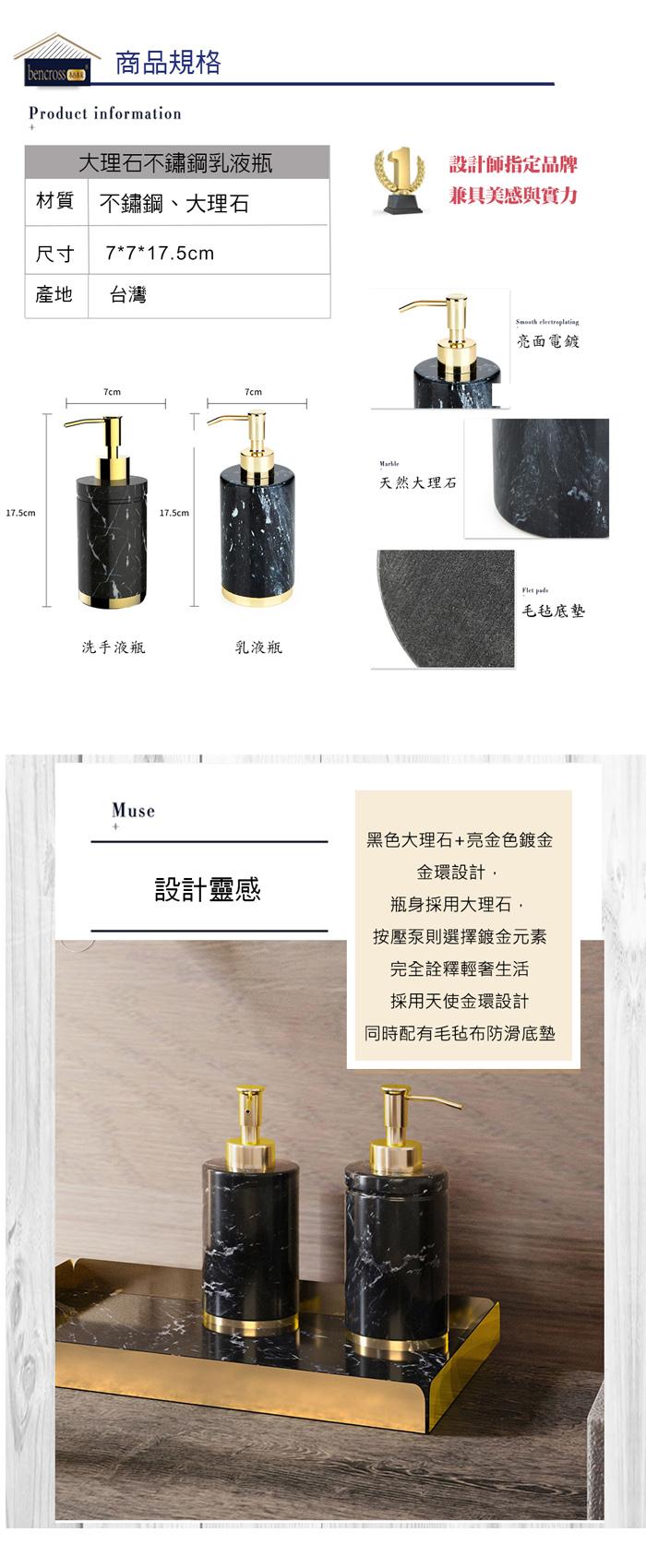 (複製)bencross本心本來 黑色大理石不鏽鋼洗手液瓶