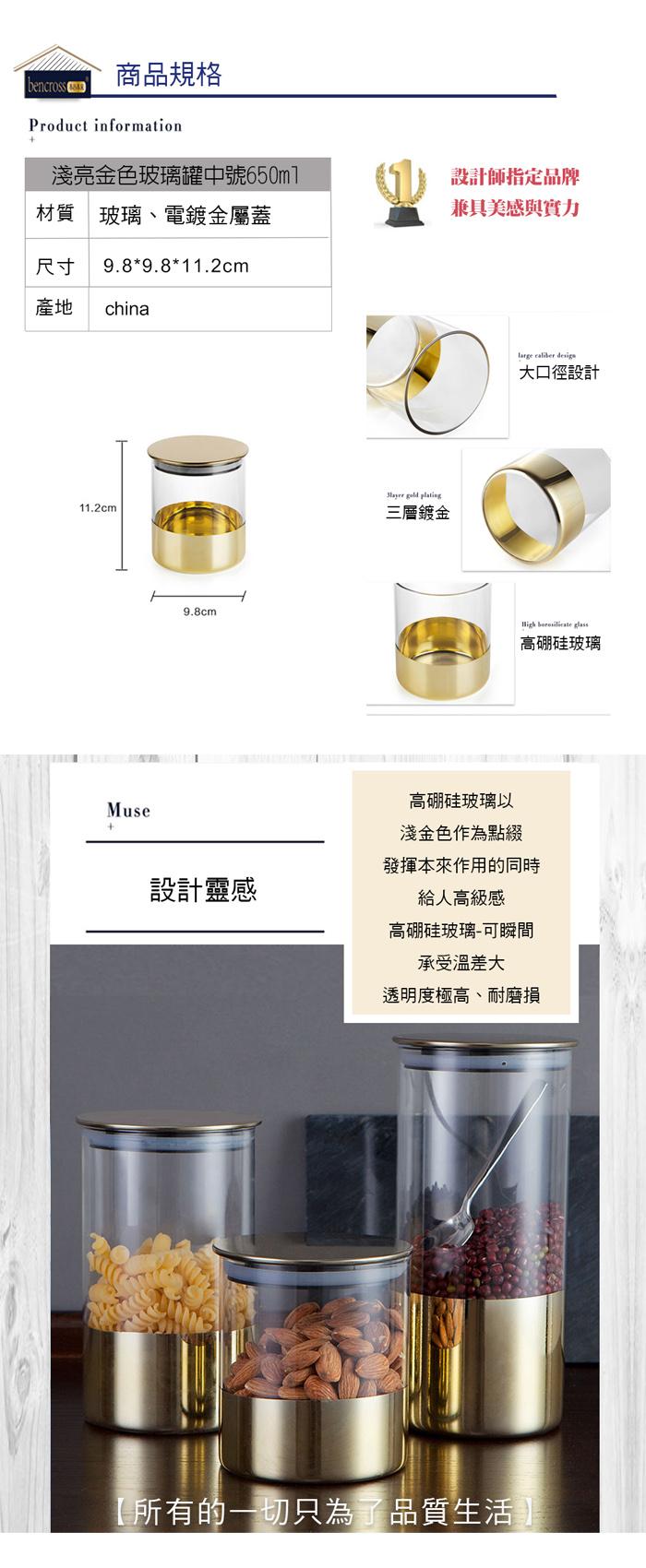 (複製)bencross本心本來|淺亮金玻璃罐-大/1000ML
