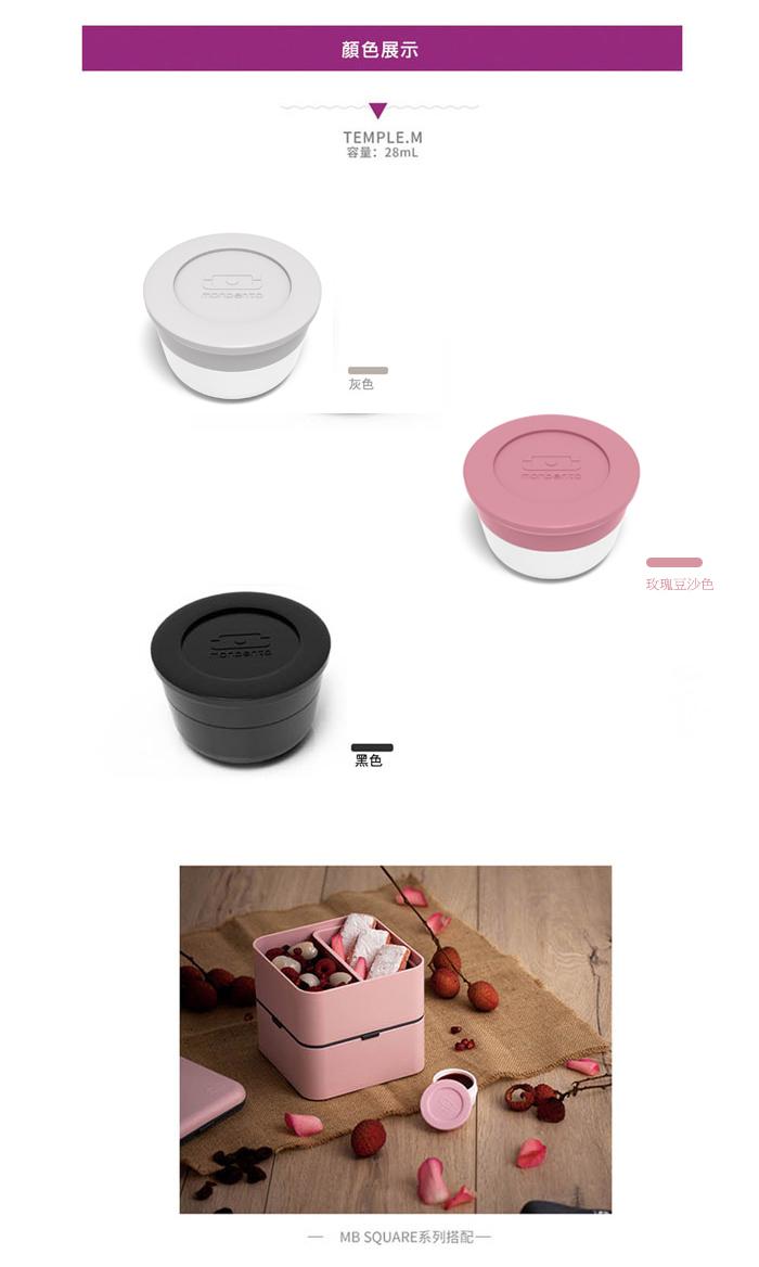 (複製)MONBENTO|醬料杯M 28ml (粉/白)