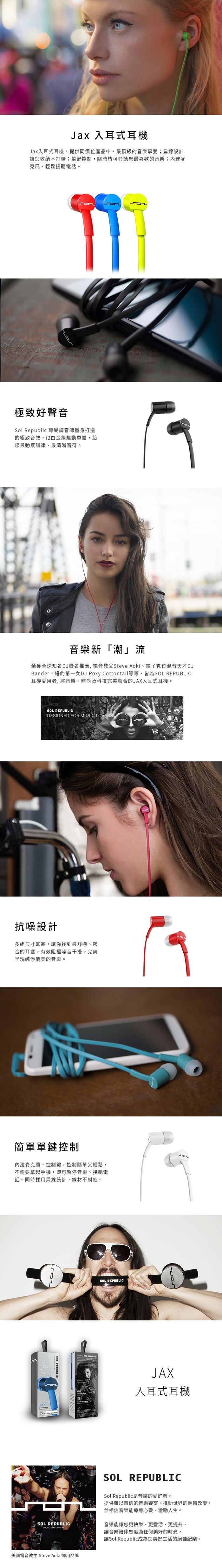 (複製)SOL REPUBLIC|RELAYS 入耳式耳機(單鍵式)