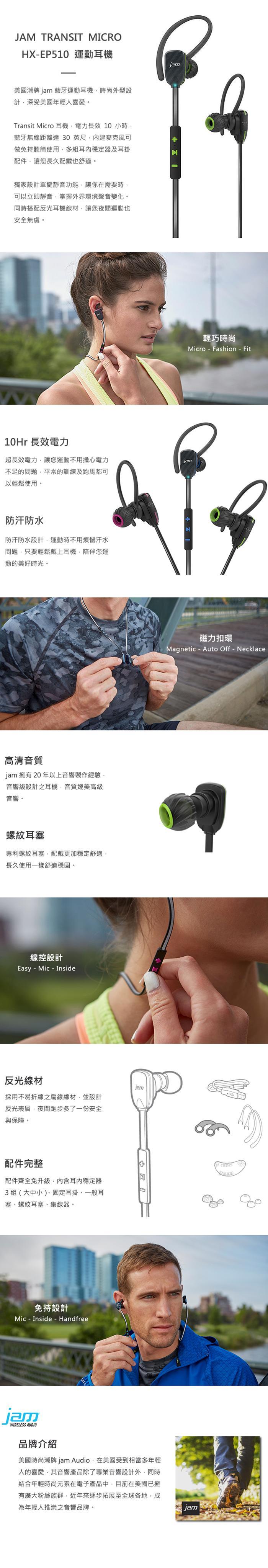 (複製)Jam|Transit Fitness 無線藍芽防水運動耳機