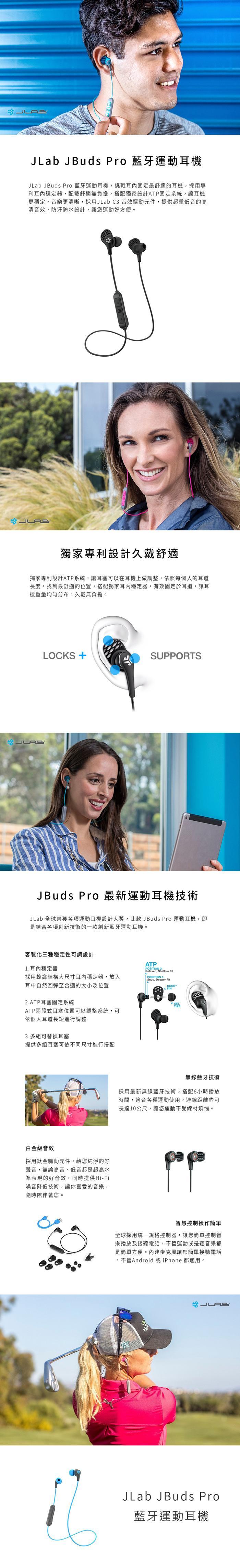 JLab|JBuds Pro 藍牙運動耳機