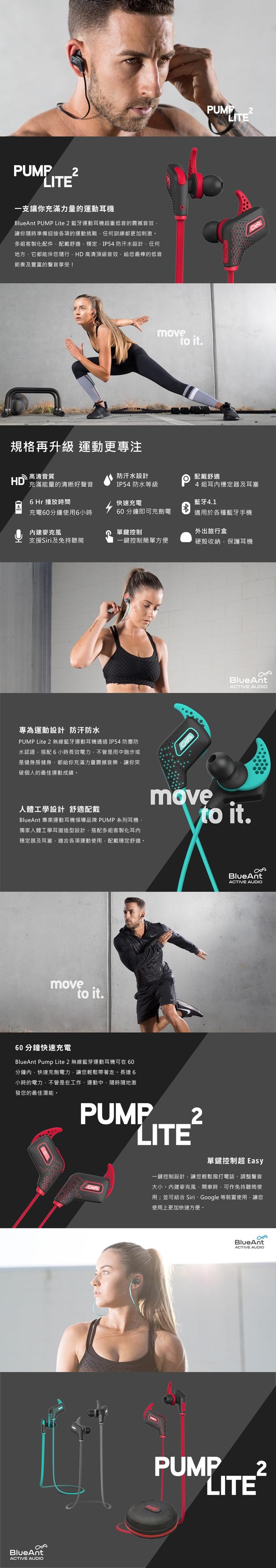 (複製)BlueAnt PUMP AIR 真無線藍牙運動耳機