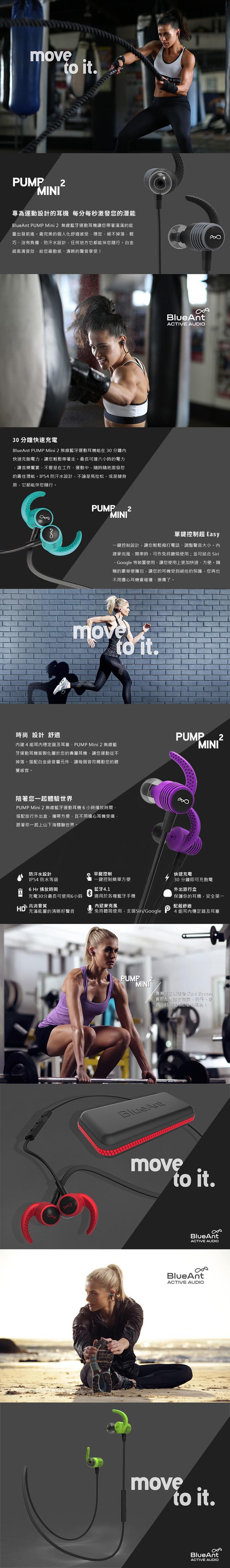BlueAnt|PUMP MINI 2 藍牙運動耳機