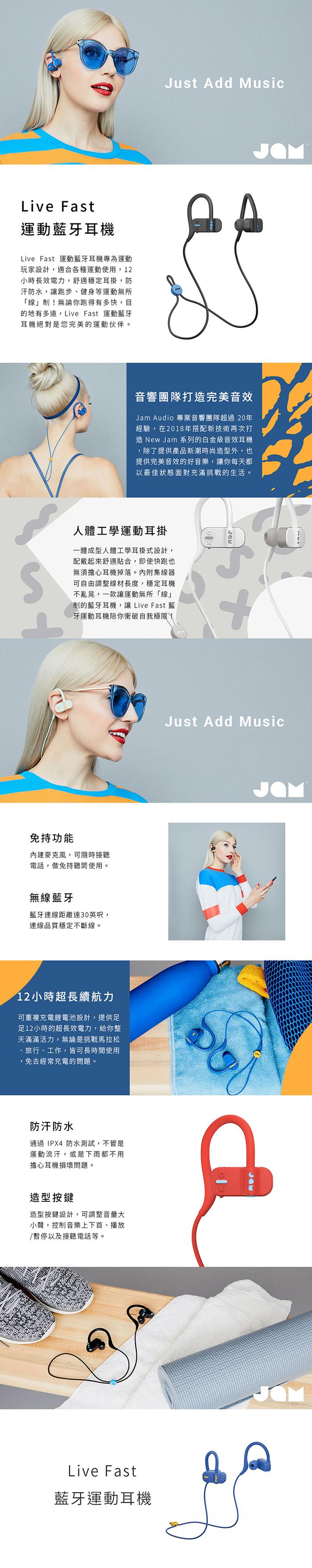 JAM|Live Fast 運動藍牙耳機