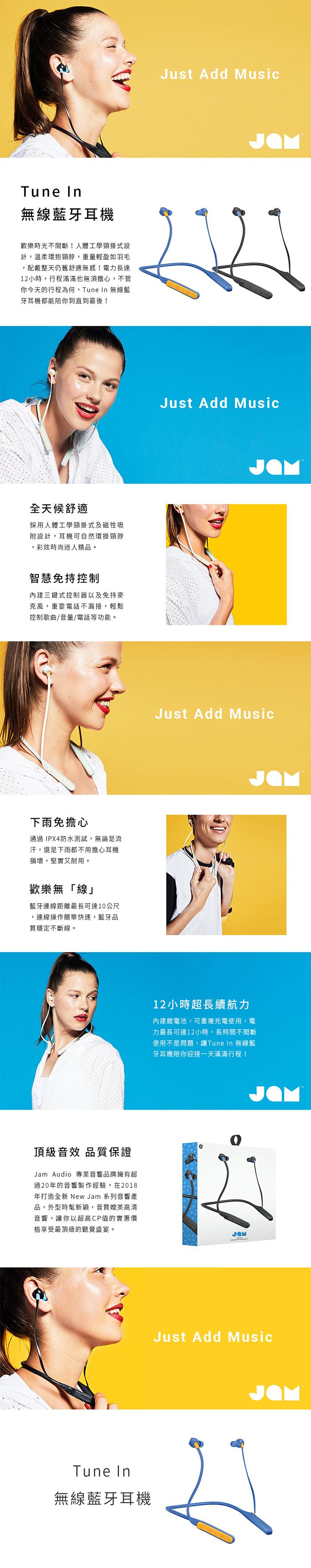 (複製)JAM|Live Fast 運動藍牙耳機