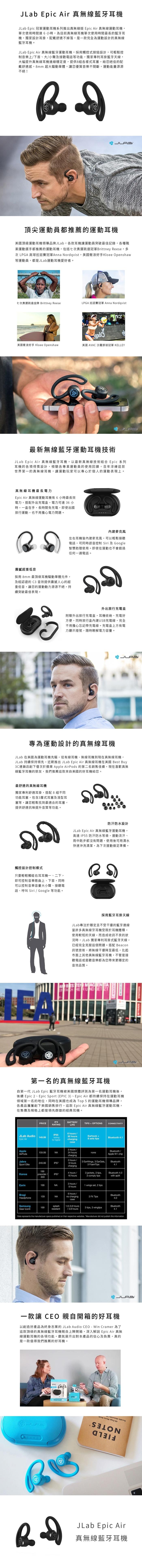 JLab|Epic Air 真無線藍牙耳機