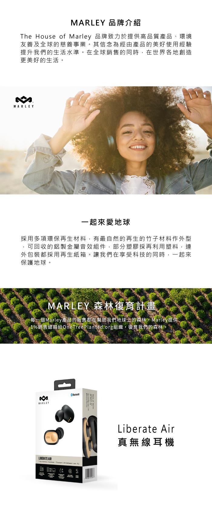 Marley|Liberate Air 真無線藍牙耳機