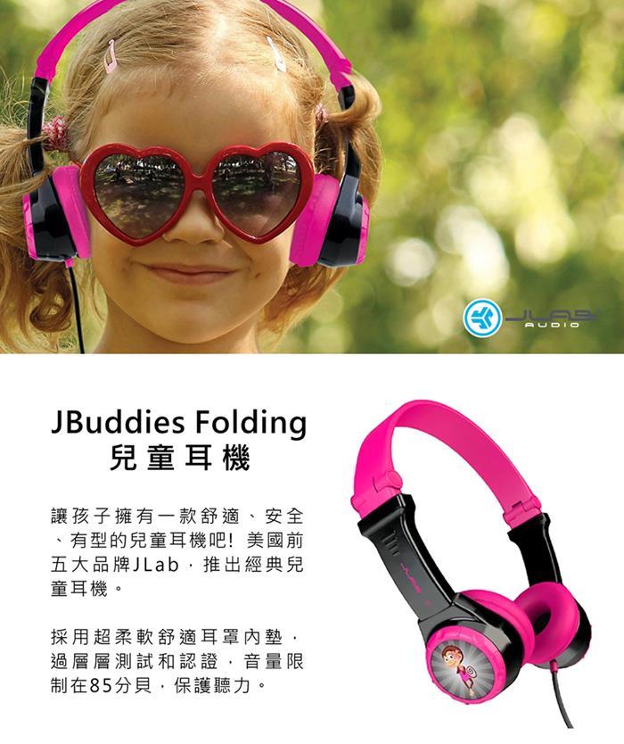 JLab|JBuddies Folding 兒童耳機