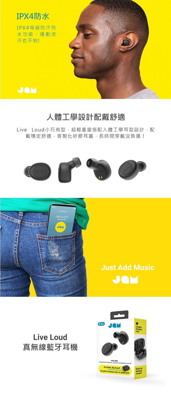 (複製)JAM|Live True 真無線藍牙耳機-黑色