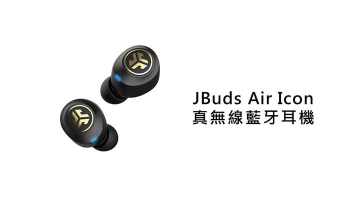 JLab|JBuds Air Icon 真無線藍牙耳機