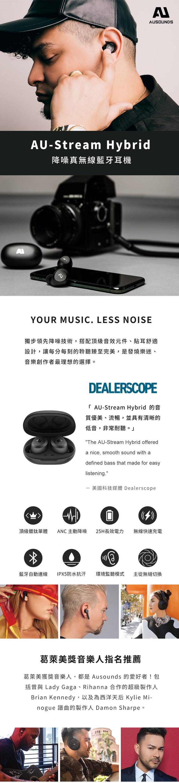 Ausounds|AU-Stream Hybrid 降噪真無線藍牙耳機