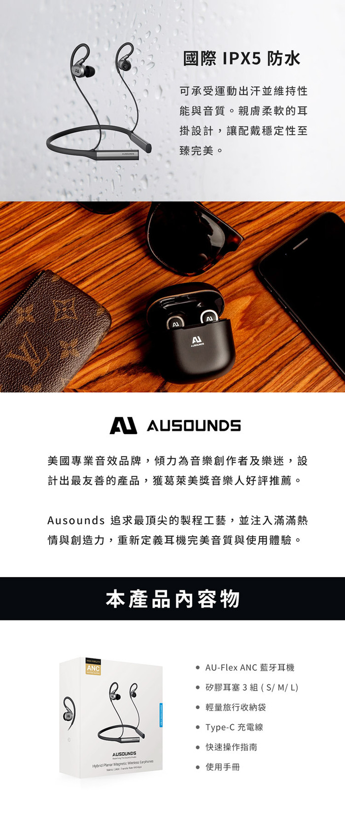 Ausounds|AU-Flex ANC 降噪藍牙耳機