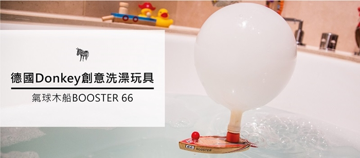 (複製)德國 Donkey Products 氣球動力木船 No.88