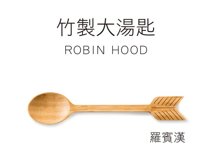 德國 Donkey|竹製大湯匙 ROBIN HOOD