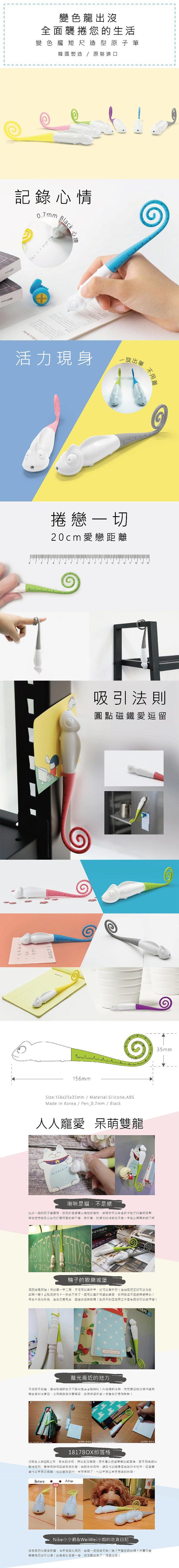TOYOYO|變色龍短尺造型原子筆 - 淺灰
