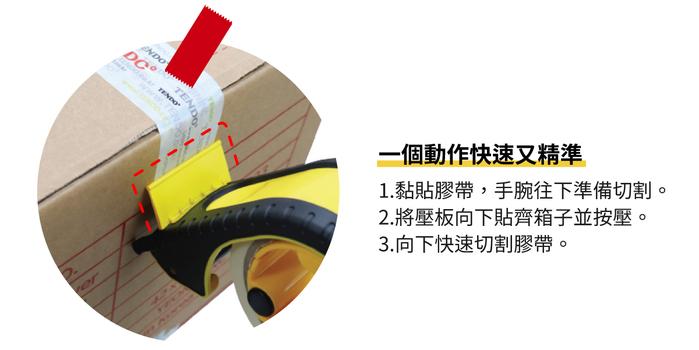 Tendo 10° 膠台切割器 2入組 (黑+黃)