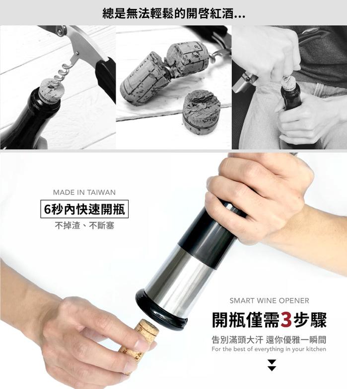 La Bon氣壓式紅酒開瓶器(黑)