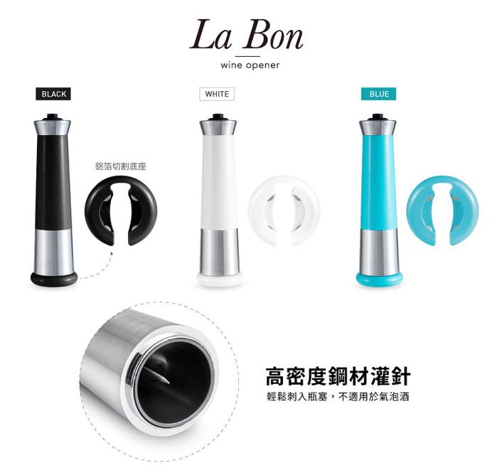 La Bon氣壓式紅酒開瓶器(白)