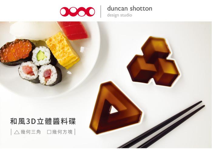 DUNCAN 3D立體陶瓷醬油碟-2入(方塊)