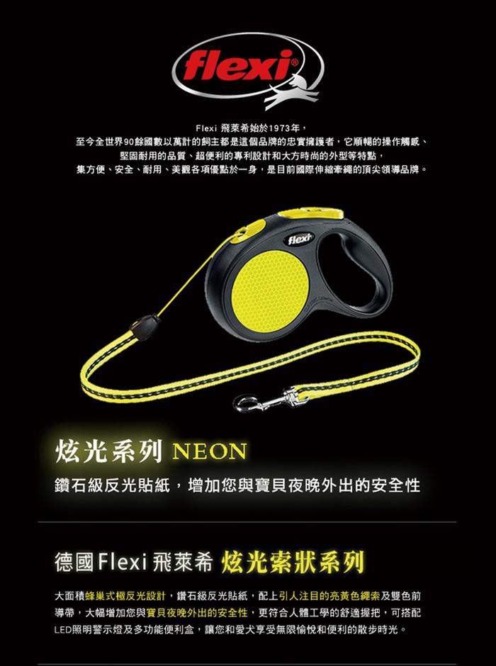 Flexi 德國飛萊希|炫光系列 索狀M號
