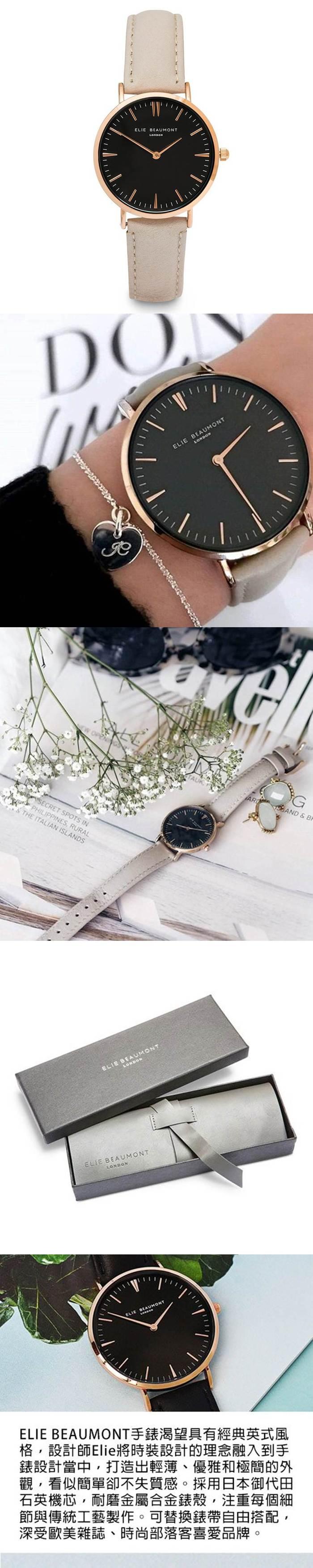 (複製)Elie Beaumont 英國時尚手錶 牛津系列 黑錶盤皮革錶帶x玫瑰金錶框38mm