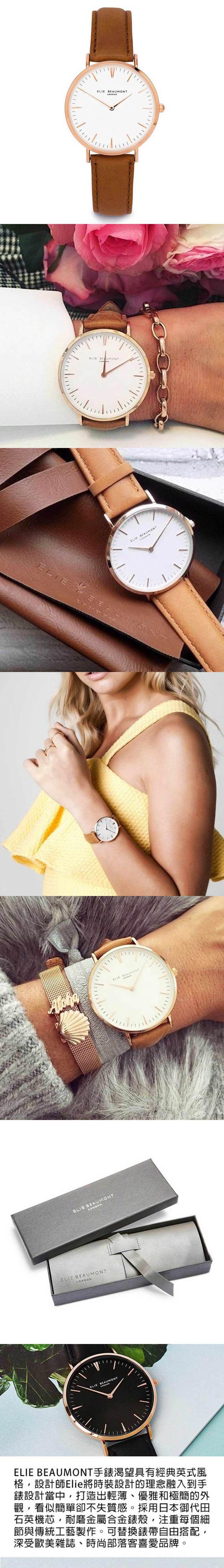 (複製)Elie Beaumont 英國時尚手錶 牛津系列 白錶盤x褐色皮革錶帶x玫瑰金錶框38mm