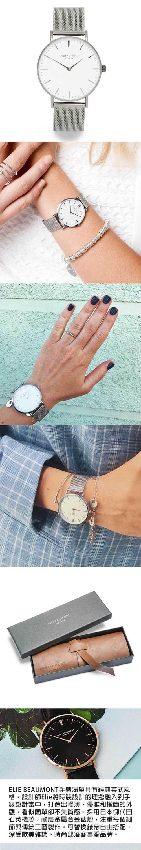 (複製)Elie Beaumont 英國時尚手錶牛津米蘭錶帶系列 白錶盤x玫瑰金色錶帶錶框38mm