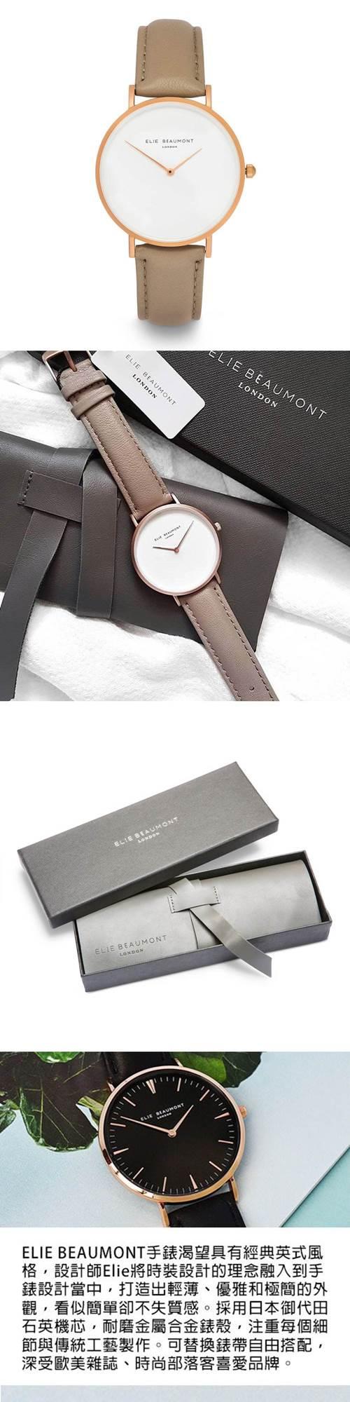 (複製)Elie Beaumont 英國時尚手錶 牛津系列 白錶盤x牛津灰錶帶x銀錶框38mm