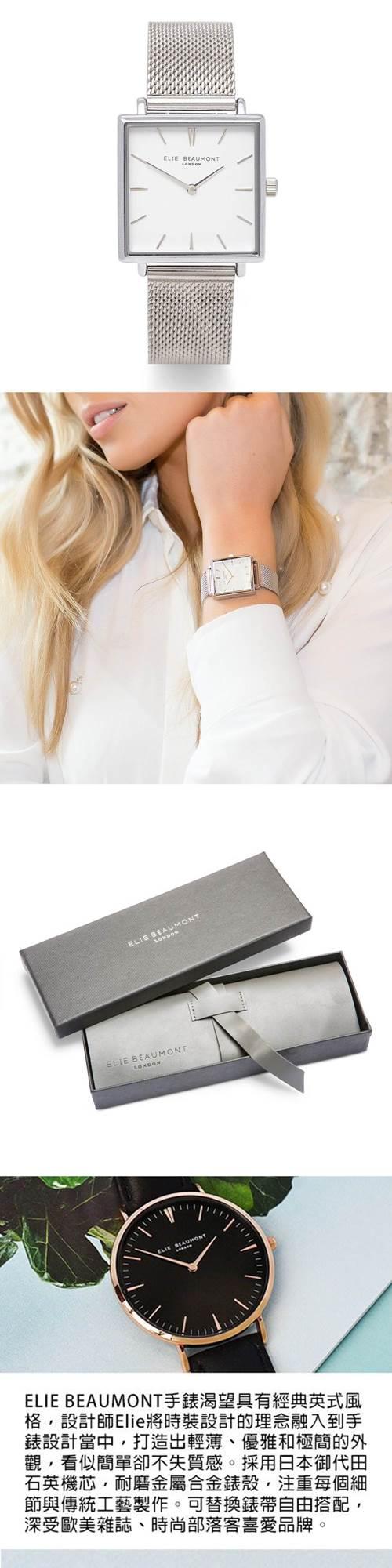 (複製)Elie Beaumont 英國時尚手錶 牛津米蘭錶帶系列 黑錶盤黑框x銀色錶帶41mm