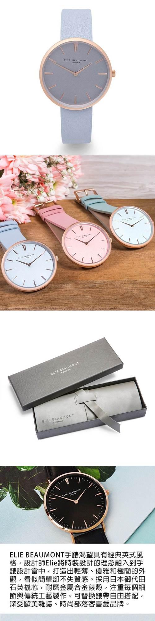 (複製)Elie Beaumont 英國時尚手錶 HOXTON系列 灰錶盤錶帶x玫瑰金錶框38mm