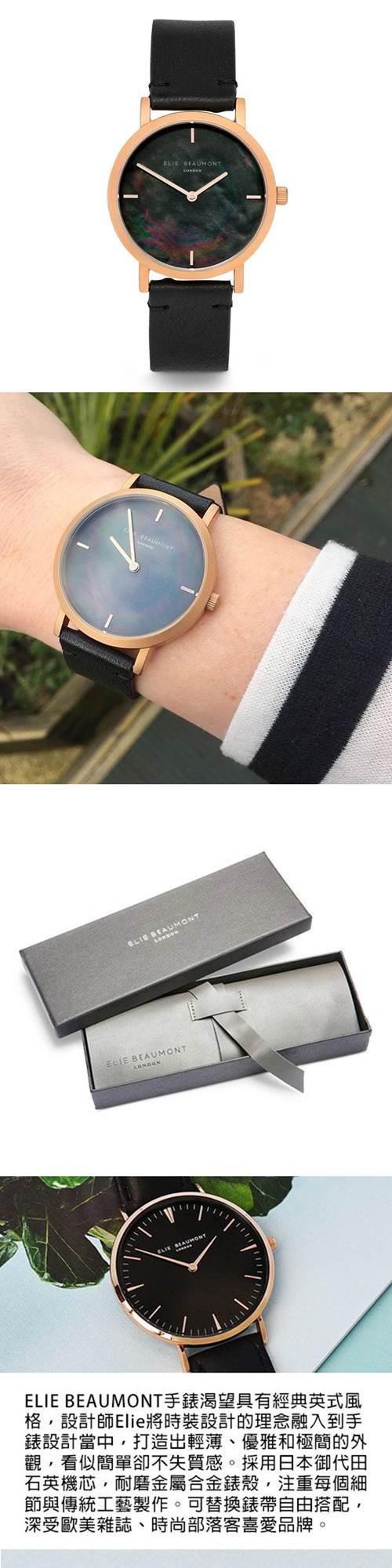 (複製)Elie Beaumont 英國時尚手錶 KENSINGTON珍珠母貝系列 褐色X玫瑰金36mm