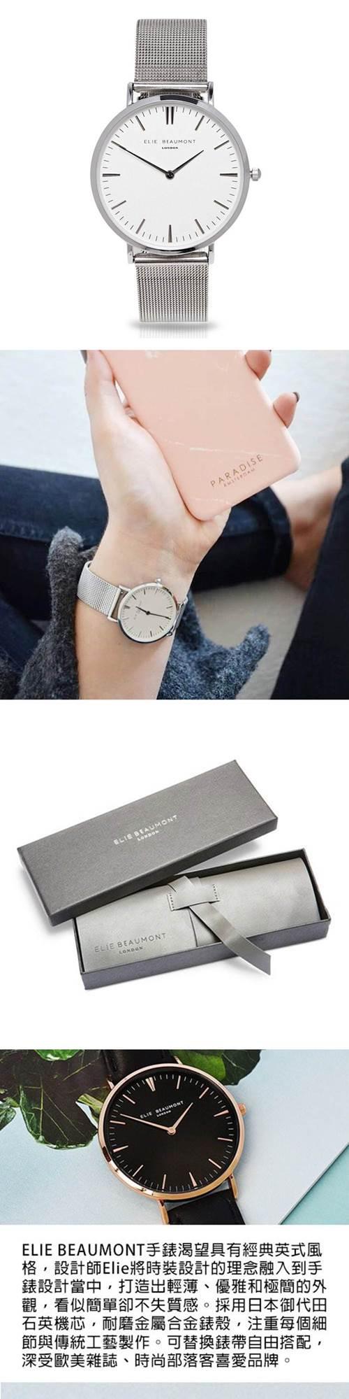 (複製)Elie Beaumont 英國時尚手錶 牛津米蘭錶帶系列 深灰色錶盤錶帶x玫瑰金錶框33mm