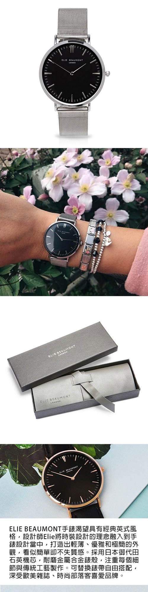 (複製)Elie Beaumont 英國時尚手錶 牛津米蘭錶帶系列 白錶盤x銀色錶帶錶框33mm