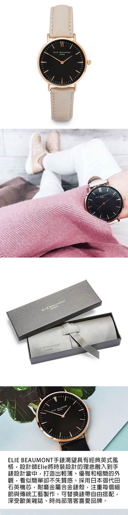 (複製)Elie Beaumont 英國時尚手錶 牛津系列 白錶盤x褐色皮革錶帶x玫瑰金錶框33mm