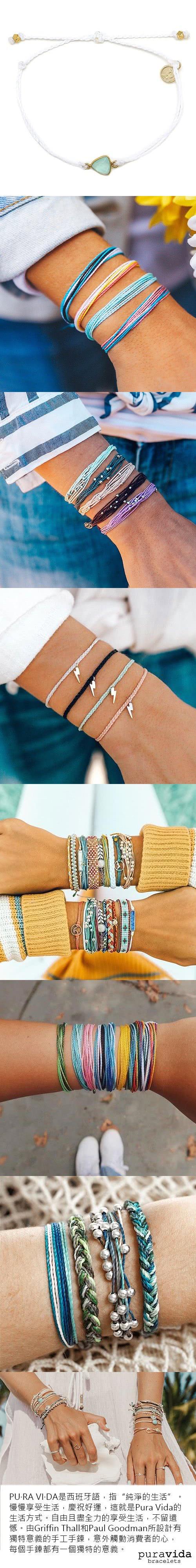 (複製)Pura Vida 美國手工 白紋石長形墜飾 奶油色臘線衝浪手鍊手環