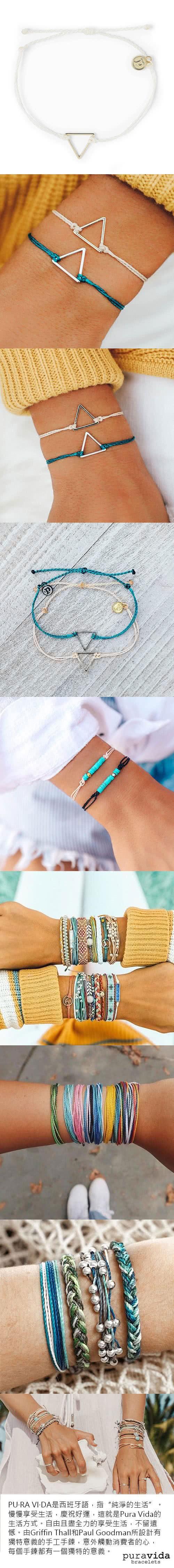 (複製)Pura Vida 美國手工 玉髓三角墜飾 白色臘線可調式手鍊衝浪防水手繩