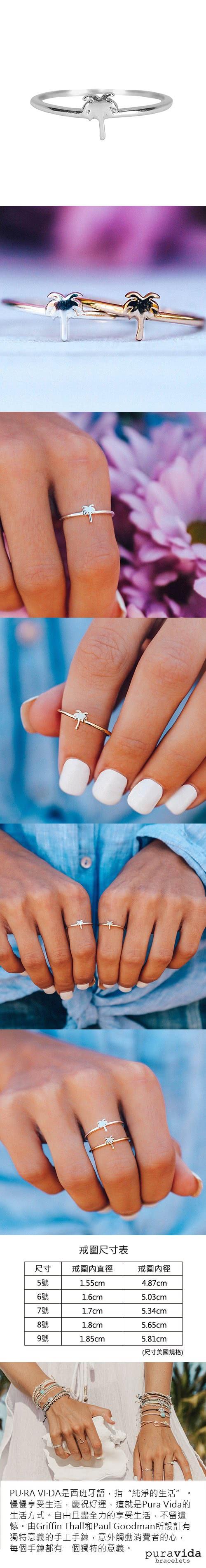 (複製)Pura Vida 美國手工 綠松石鑲鋯純銀戒指