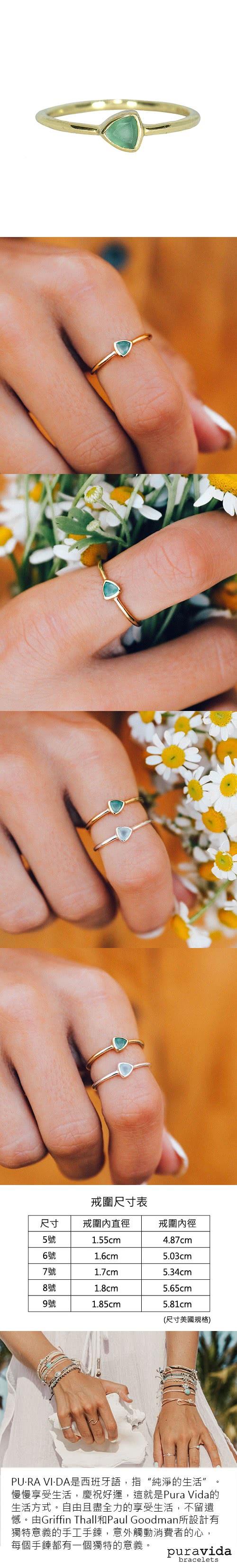 (複製)Pura Vida 美國手工 八角幾何造型金色戒指 3件組