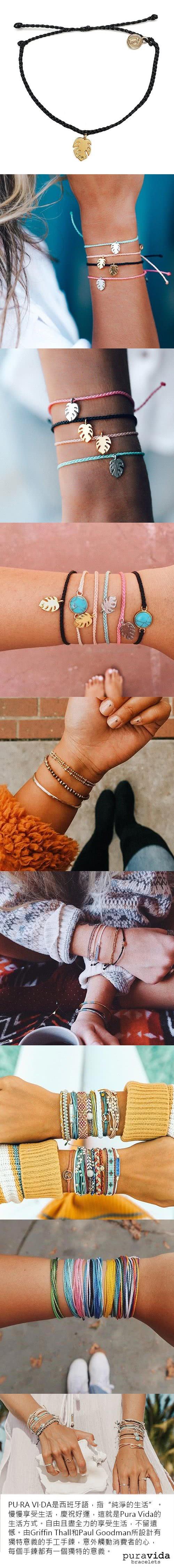 (複製)Pura Vida 美國手工 青光石長形墜飾 白色臘線衝浪手鍊手環