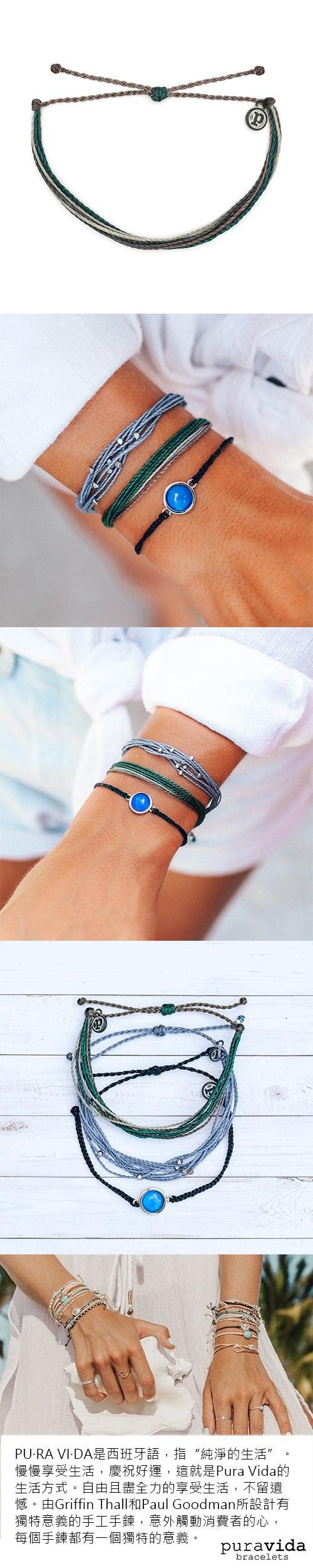 (複製)Pura Vida | 美國手工 金色閃電 水藍綠臘線衝浪手鍊手環