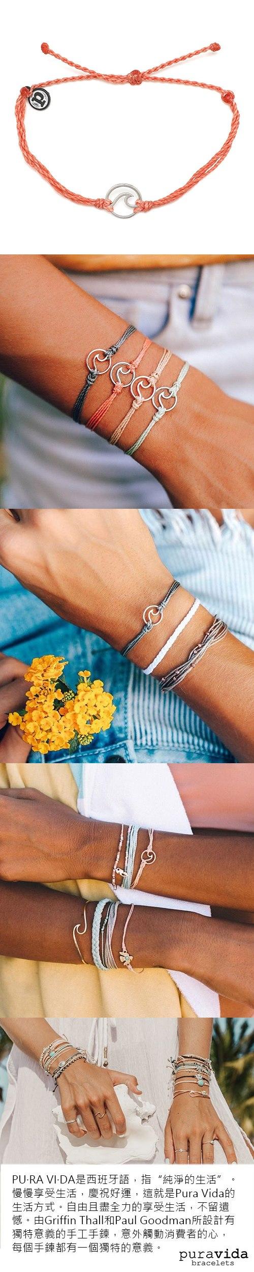 (複製)Pura Vida | 美國手工 銀色沙錢 白色臘線手鍊手環