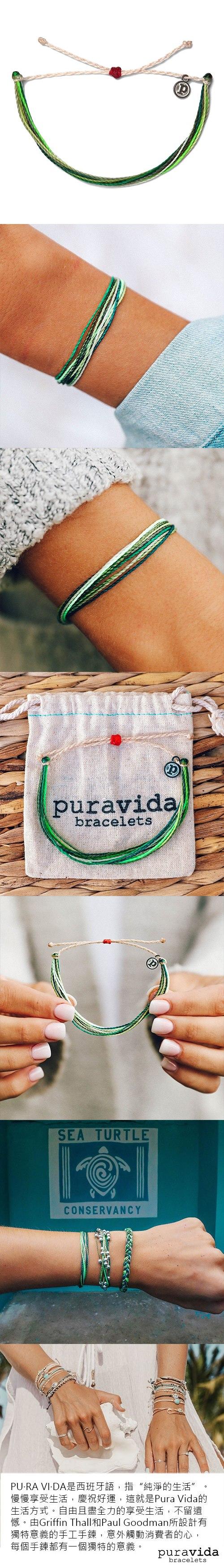 (複製)Pura Vida | 美國手工 For The Oceans蔚藍海洋 基本繽紛款可調式手鍊