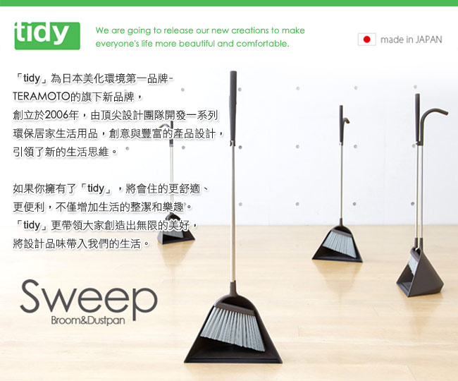tidy|掃把畚斗組(兩色可選)