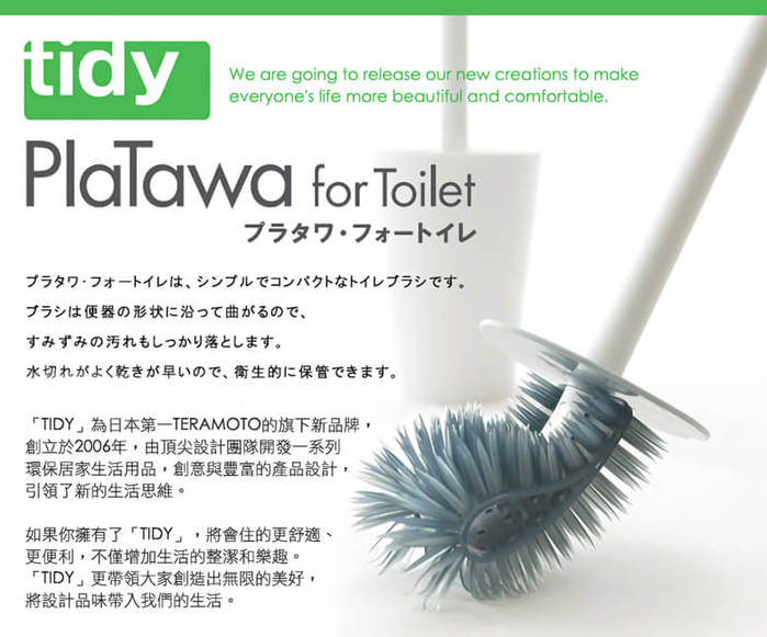 tidy|日本抗菌馬桶刷組(兩色可選)