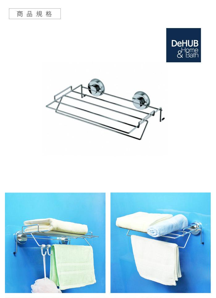 (複製)DeHUB | 浴巾橫桿架