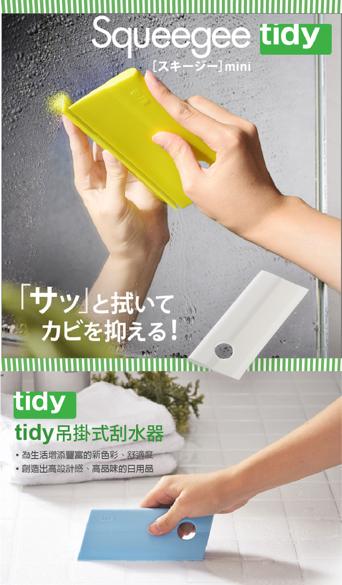 tidy|迷你吊掛式刮水板 (白)