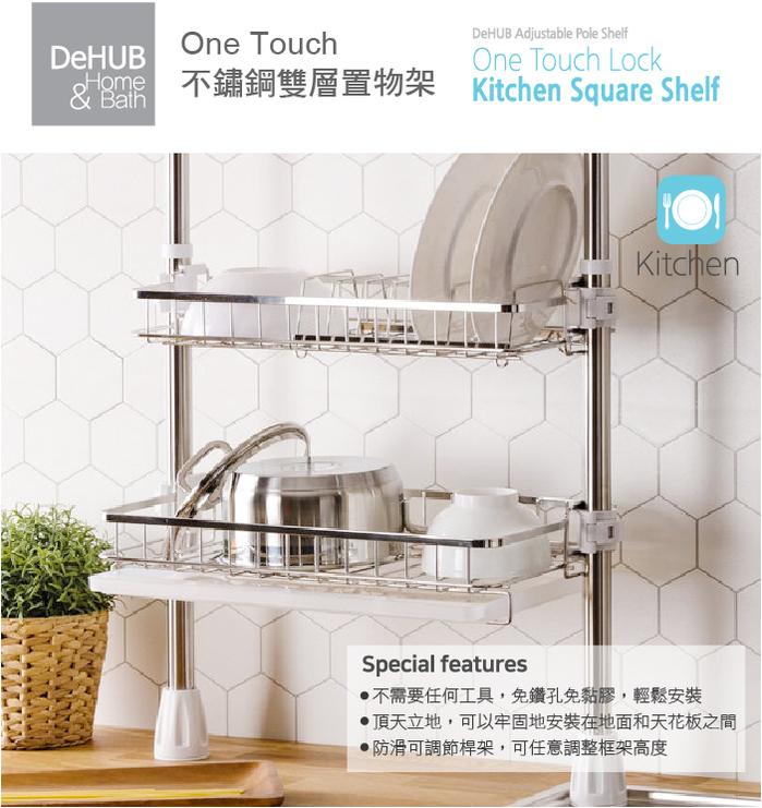DeHUB | One Touch 不鏽鋼雙層置物架