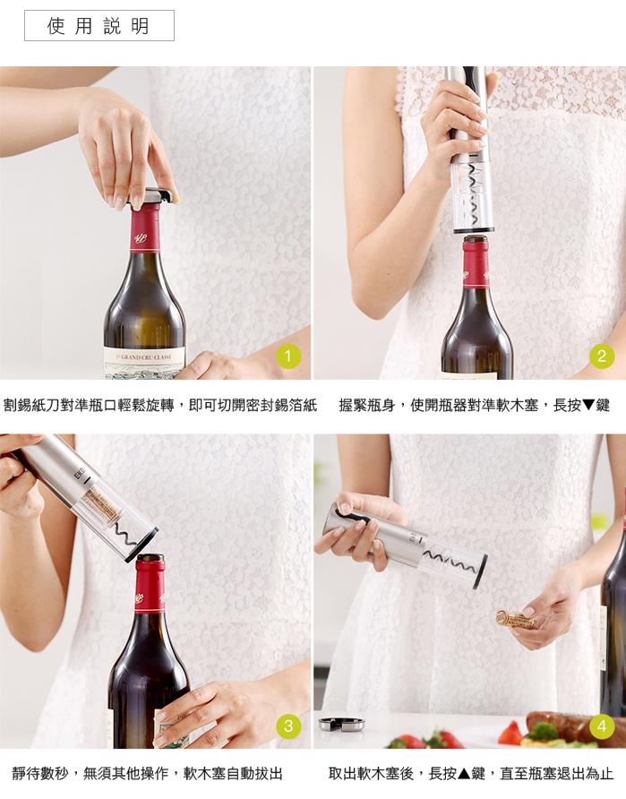 EKO 波爾電動紅酒開瓶器